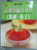 【書寶二手書T7/餐飲_WEA】心凍小品百分百_梁淑嫈