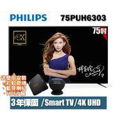 ★送4好禮★PHILIPS飛利浦 75吋4K UHD聯網液晶顯示器+視訊盒75PUH6303