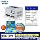 人民電器空調穩壓器220v家用變壓器50...