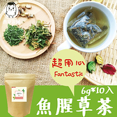 魚腥草茶 (6g*10入) 涼茶 青草茶 臭腥草 養生茶 鼎草茶舖