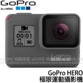 GoPro HERO 2018 贈收納保護盒 (24期0利率 免運 台閔公司貨) 極限運動攝影機 支援1080P CHDHB-501 防水