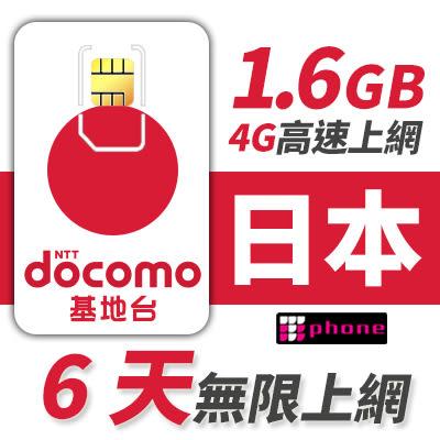 【TPHONE上網專家】日本DOCOMO上網卡 前面1.6GB支援4G高速 6天無限上網