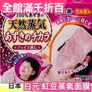【白元 紅豆蒸氣面膜】重覆式蒸氣面膜 微波蒸氣眼罩 可循環使用 眼罩 按摩 送禮 【小福部屋】