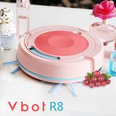 Vbot 二代 R8 掃地機 智慧型掃地機器人 果漾機  自動返航(蔓越莓奶霜)
