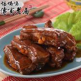 【諶媽媽眷村菜】無錫排骨4包 (300g/包)