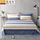 床單 加密加厚100%全棉床單單件雙人1.5M1.8米2.0床純棉被單床上三件套【美物居家館】