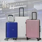 美國Solite行李箱-Tavarone(625)-21吋21吋-玫瑰金