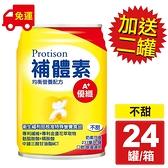 補體素優纖A+ (不甜) 237mlX24罐 加贈2罐 (管灌適用) 專品藥局【2011861】