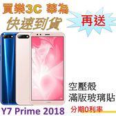 HUAWEI Y7 Prime 2018 手機,送 空壓殼+滿版玻璃保護貼,分期0利率,華為