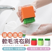 《創意造型!一手掌握》 盆栽軟毛洗衣刷 浴室刷 洗鞋刷 洗衣刷 清潔刷 矽膠刷 刷子