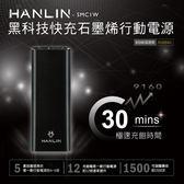 HANLIN- SMC1W 行動電源 極速30分鐘快充