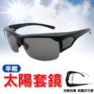 MIT太陽套鏡 免脫眼鏡 半框套鏡 物超...