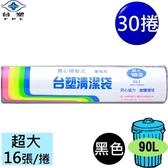 【南紡購物中心】台塑 實心清潔袋 垃圾袋 (超大) (90L) (86*100cm)(箱購 30入)