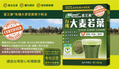 (買3送1) 喜又美® 有機大麥若葉(青汁粉末)3公克/包 X 30包