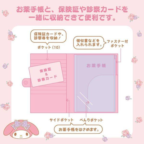 日本限定 美樂蒂多功能手帳夾