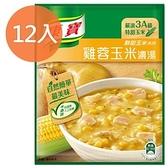 康寶 鮮甜玉米系列 雞蓉玉米濃湯 54.1g (12入)/盒【康鄰超市】