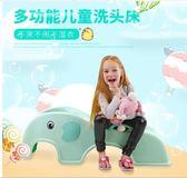 洗頭椅可折疊兒童洗頭躺椅寶寶洗頭椅小孩洗頭床加大號嬰兒洗髮架可坐躺xw 全館免運