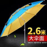 釣魚傘包漁具包遮陽傘包漁具包竿包垂釣配件用品釣具包WY 【快速出貨八折免運】