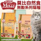 此商品48小時內快速出貨》莫比》自然食無穀系列鹿肉鱒魚鵪鶉愛貓飼料-3kg(超取限1包)