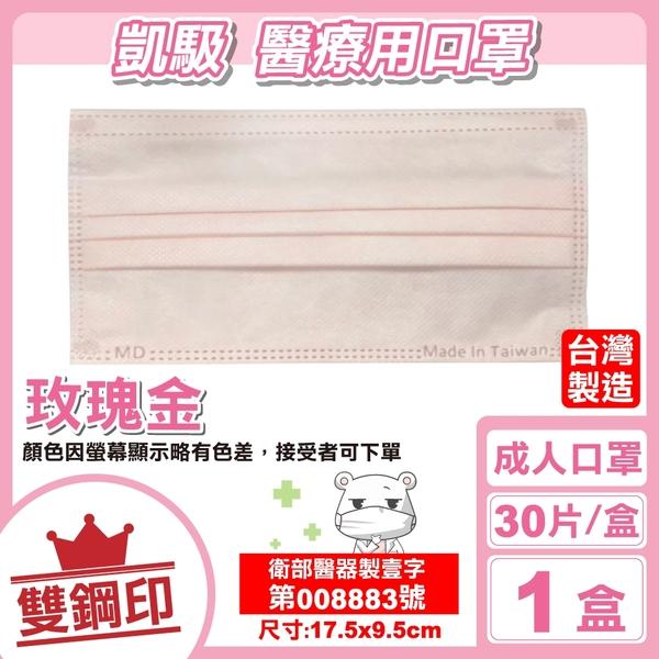 凱馺 雙鋼印 成人醫療口罩 (玫瑰金) 30入/盒 (台灣製造 CNS14774) 專品藥局【2018676】