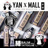 贈-修護敷膜|棒 BALM TATTOO 刺青紋身後保養聖品 台灣專屬包裝 (30g/條)【妍選】