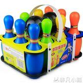 親子玩具  兒童保齡球玩具套裝兒童球類玩具室內特大號戶外親子運動寶寶玩具     非凡小鋪