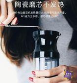 磨豆機 手磨咖啡機 咖啡豆研磨機 磨豆機手搖手動 全身水洗便攜磨粉