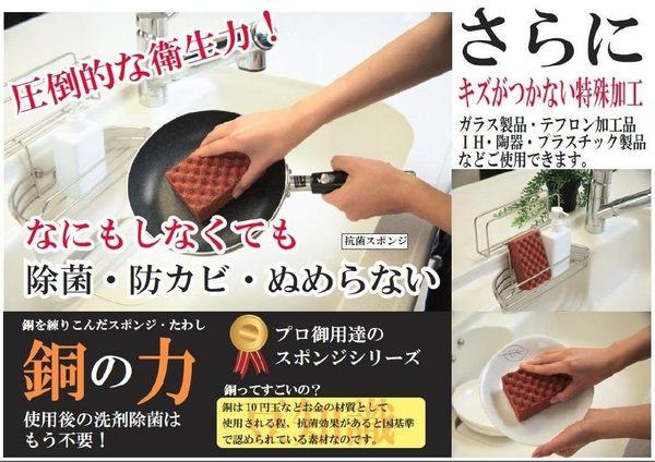 日本製 富士商 銅之力 抗菌銅 海綿 菜瓜布 浴室 清潔【8356】