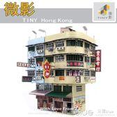 香港舊公共屋邨 轉角唐樓模型 街道場景套裝 深藏blue