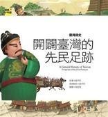 臺灣通史:開闢臺灣的先民足跡