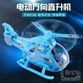 新款電動創意發光音樂兒童玩具萬向直升機模型OU1698 『美鞋公社』TW