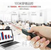 翻頁筆ppt遙控筆激光講課筆投影儀筆紅外線筆多功能無線演示器電子教鞭 js6897『科炫3C』