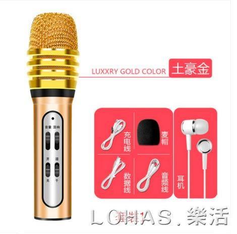 唱吧全民k歌手機麥克風聲卡套裝安卓通用名直播話筒神器 樂活生活館
