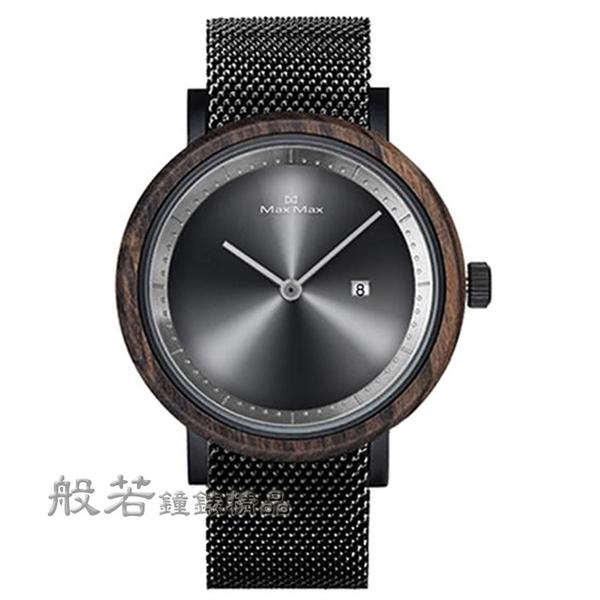 【Max Max】白面楓木設計師風格腕錶-黑色