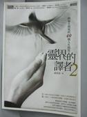【書寶二手書T2/宗教_IAX】靈界的譯者2-跨越生與死的40個人生問答_索菲亞