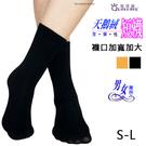 天鵝絨 全彈性短襪 男女通用 短襪/學生襪/棉襪 琨蒂絲