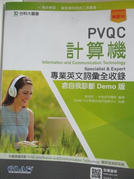 【書寶二手書T1/大學資訊_J3B】PVQC計算機專業英文詞彙全收錄含自我診斷Demo版