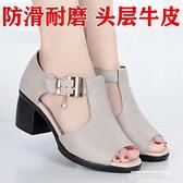 魚嘴鞋溫州粗跟百搭魚嘴涼鞋女韓版夏季新款中跟女涼鞋中年媽媽鞋子 夏季新品