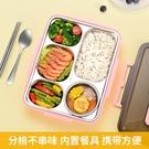 304不銹鋼保溫飯盒分隔可帶湯便攜學生上班族1人便當餐盤餐盒套裝 【3·8女王節】
