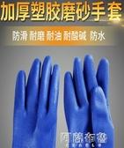 防護手套 全浸塑殺魚橡膠止滑勞保手套加厚全膠皮顆粒防水防滑工作耐磨防油 阿薩布魯