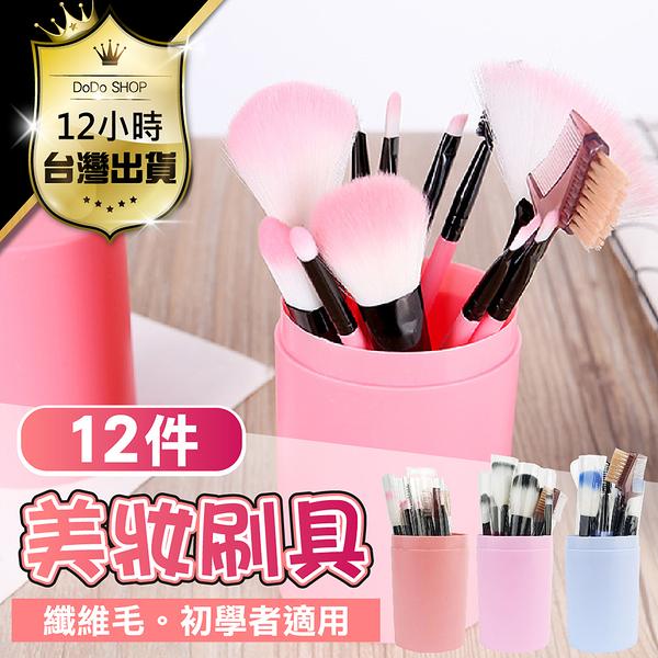 化妝刷具組 彩妝刷具【12件組 全妝用具一次買齊】粉底刷 眼影刷 修容刷 腮紅刷 打亮刷