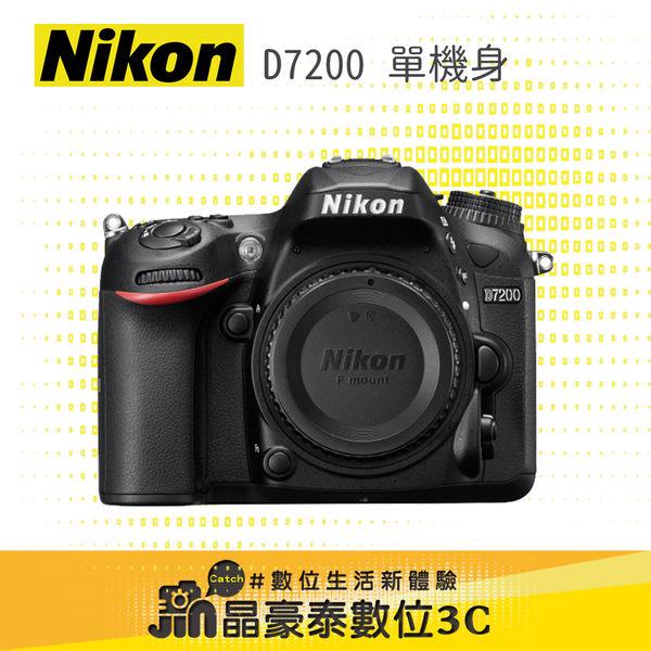 Nikon D7200 單機身 晶豪泰3C 專業攝影 平輸
