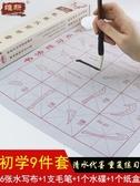 毛筆字初學者入門臨摹楷書法練字水寫字帖水寫布文房四寶套裝 交換禮物