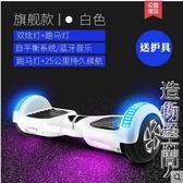 德國palor保利隆兩輪電動體感扭扭車代步兒童成人雙輪智慧平衡車 NMS造物空間