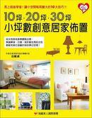 (二手書)10坪‧20坪‧30坪 小坪數創意居家佈置