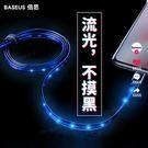 【G92】Baseus 倍思 發光 流光 夜光 傳輸線 iPhone X XS Max XR 8 7 6S 充電器 傳輸