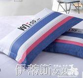 枕頭套純棉枕套全棉枕頭套單人用枕芯套成人整頭套 伊蒂斯