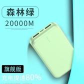 行動電源 迷你充電寶20000超薄小巧適用于oppovivo蘋果11女生便攜