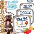 此商品48小時內快速出貨》monge瑪恩吉》MONO蔬果無穀主食狗餐盒-150g 狗罐頭 狗主食罐