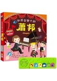世界音樂大師:蕭邦【繪本故事 6首名曲】(有聲書)